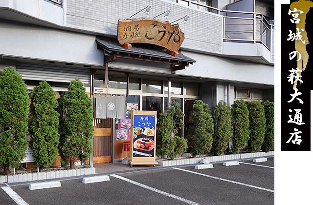 宮城の萩大通店