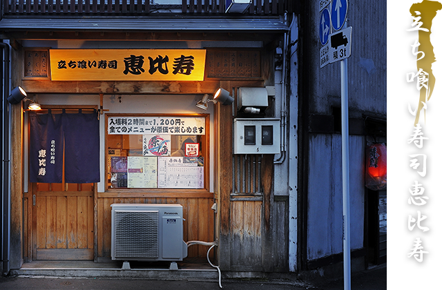 立ち喰い寿司恵比寿